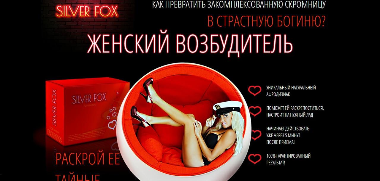 Женские витамины Женская виагра Серебряная лиса лисица
