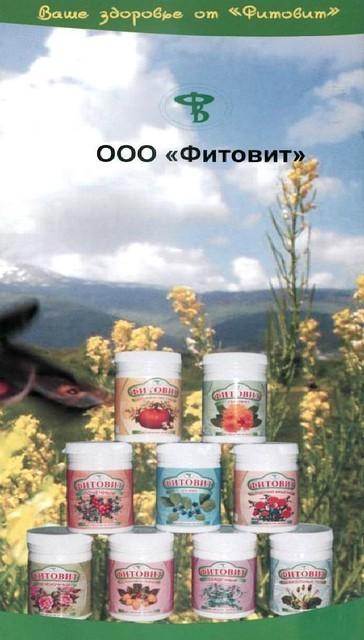 Фитовиты