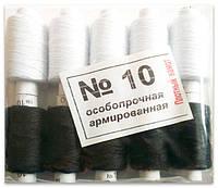 Нитки особопрочные армированные полиэстеровые №10, белые/черные, упаковка 10 шт.