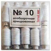 Нитки особопрочные армированные полиэстеровые №10, белые, упаковка 10 шт.