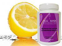 Альгинатная Шейкерная маска Лимонный мусс для лица ALGOMASK