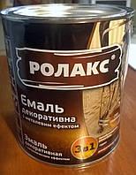 Декоративная  эмаль с эффектом металлической стружки Miofe Ролакс 0,75 л
