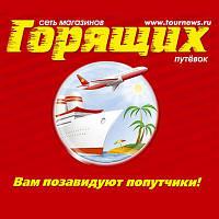 Магазин Горящих Путевок Абсолют в Луганске