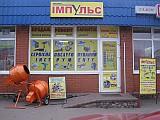 """Магазин """"ИМПУЛЬС"""""""