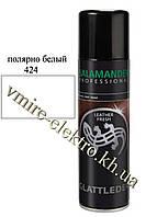 Краска аэрозоль для гладкой кожи (полярно белый 424) Salamander 250 мл
