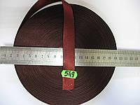 Лента атласная двухсторонняя 20мм, цвет бурый, Турция