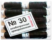 Нитки швейные особопрочные армированные №30, черные, упаковка 10 шт.