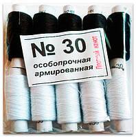Нитки швейные особопрочные армированные №30, черные/белые, упаковка 10 шт.