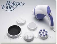 Массажер Relax and Tone Релакс Тон супер подарок