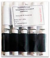Нитки №40 полиэстер, белые/черные, Никополь, упаковка 10 шт.