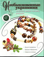 Необыкновенные украшения из бусин, фетра, пуговиц, ракушек