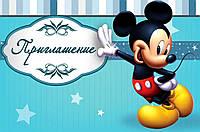 """Пригласительные """"Микки Маус"""" 118х76мм"""