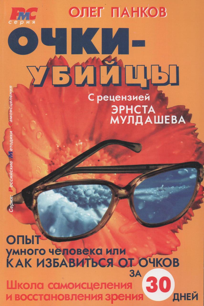 Книга очки убийцы 4 фотография
