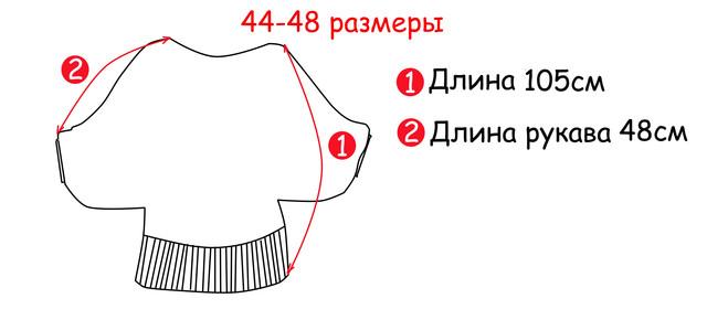 """Основные замеры женского модного свитера с рукавом """" летучая мышь"""" Бритни SvBr41"""