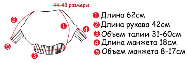 Основные замеры джемпера женского Диана SvDn01