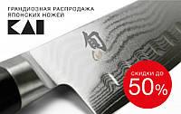 Японские кухонные ножи KAI