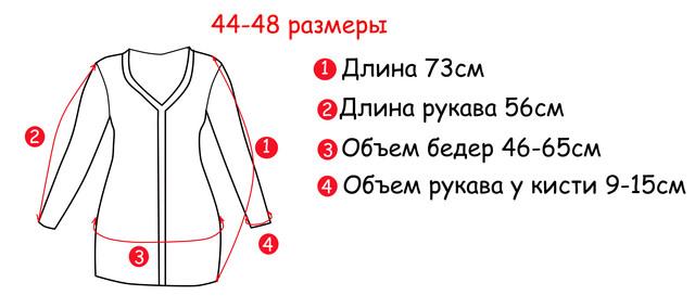 Основные замеры женского кардигана Триша SvTr150