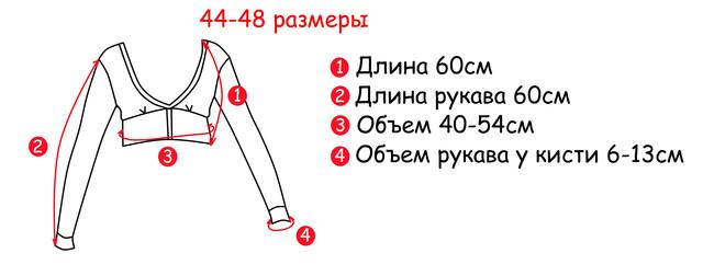 Основные замеры кофты женской балеро Кити SvBr379