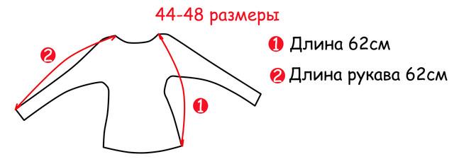 Основные замеры белого свитера с розой Роза SvRz78