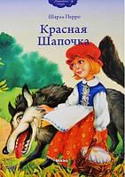 "Детская сказка ""Красная шапочка"""