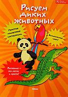 """Развивающая книга """"Рисуем диких животных"""""""