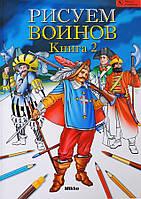 """Развивающая книга """"Рисуем воинов. Книга 2"""""""