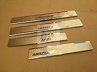 Защитные хром накладки на пороги Mazda 6 III (мазда 6) 2012+
