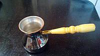 Турка (джезва) для приготовления кофе. Медь с покрытием. 250 мл.