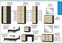 Модульная система Фантазия (Мебель-Сервис)