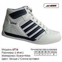 Зимние белые кроссовки Veer размеры 37-41