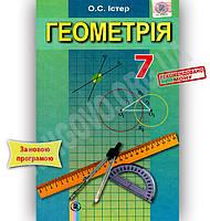 Підручник Геометрія 7 клас Нова програма Авт: Істер О.С. Вид-во: Генеза, фото 1