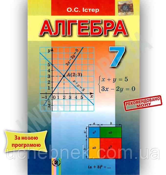 Екстра ГДЗ 7 класс алгебра Мерзляк
