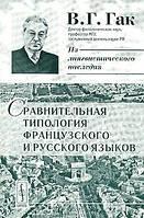 В. Г. Гак Сравнительная типология французского и русского языков