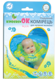 Круг  на шею для купания малышей  Lowe Маленьким украинцам( желто-гол ) «Kinderenok «