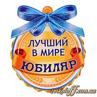 """Медаль-гигант """"Лучший в мире Юбиляр!"""", картон"""