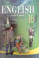Учебник английского языка. 10 класс. Оксана Карпюк
