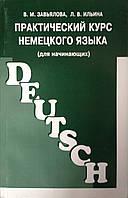 Практический курс немецкого языка В. Завьялова