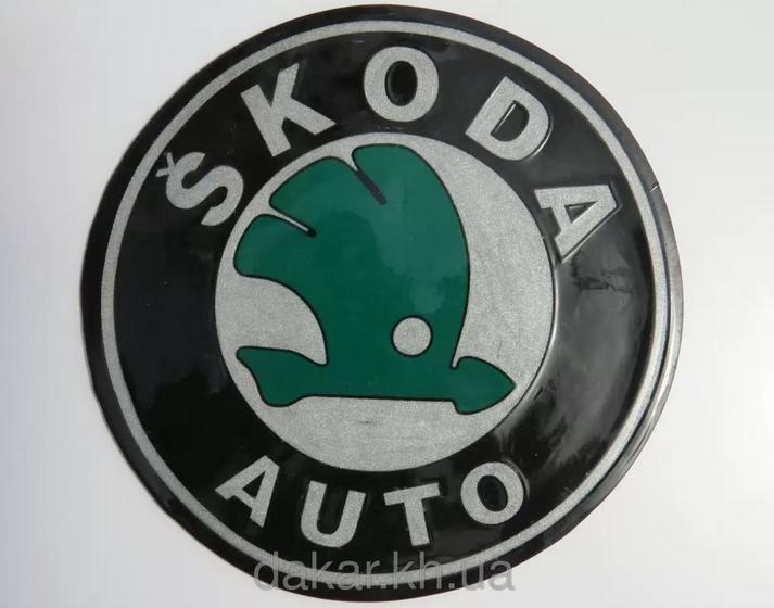 рельефный логотип skoda