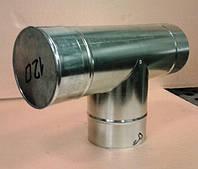 Тройник трубы Ø120 мм оцинкованный, с заглушкой. вентиляция, дымоходы