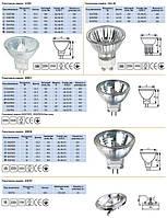 Лампы галогенные. JCDR, GU-10, MR-11, MR-16, AR111, JC, JCD, G9, J-TYPE