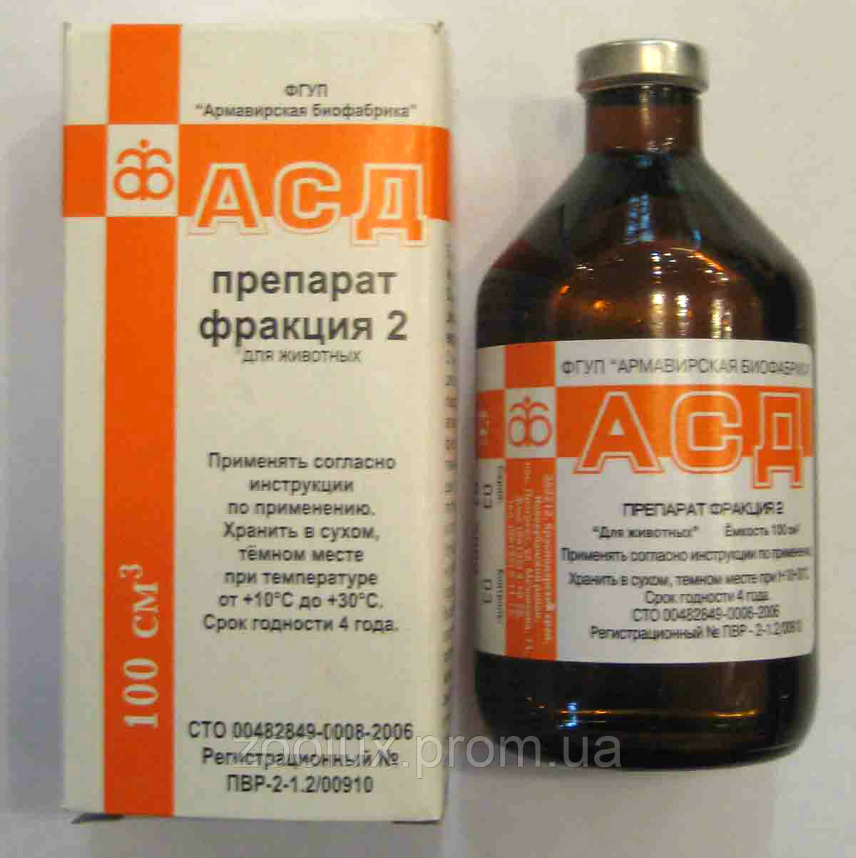 Асд 2 Армавир, цена 130 грн., купить в Киеве - Prom.ua (ID# 473847)