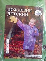 Плащ дождевик детский  на кнопках ( 45 микрон )