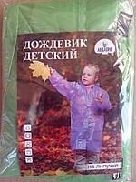 Плащ дождевик детский  на липучках ( 45 микрон )
