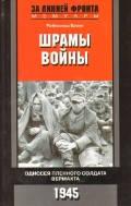 Шрамы войны. Одиссея пленного солдата вермахта. 1945. Браун Р.