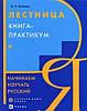 М. Н. Аникина Лестница. Книга-практикум. Начинаем изучать русский язык