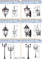 Садовое освещение. Садово-парковые фонари. Светильники внешние. Уличное освещение.