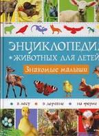 Энциклопедия животных для детей. Знакомые малыши