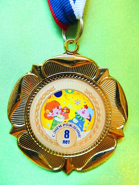 "Медаль подарочная ""8 лет"" , диаметр 60 мм"
