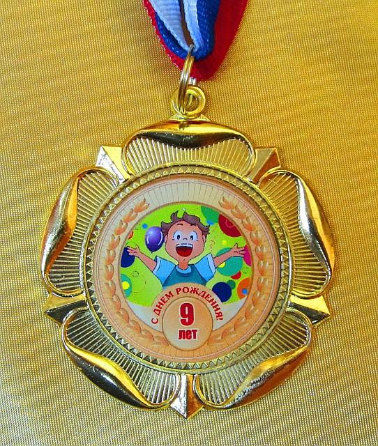 "Медаль подарочная ""9 лет"" , диаметр 60 мм"