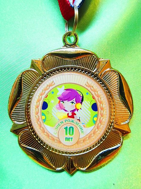 "Медаль подарочная ""10 лет"" , диаметр 60 мм"